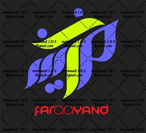 logo_V3_farayand_persian3