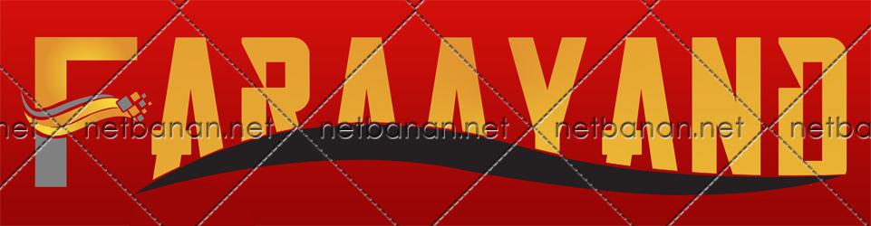 logo_finish_farayand