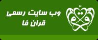 وبسایت قرآن فا