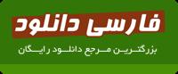 فارسی دانلود