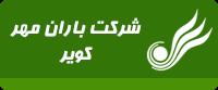 شرکت تعاونی باران مهر کویر