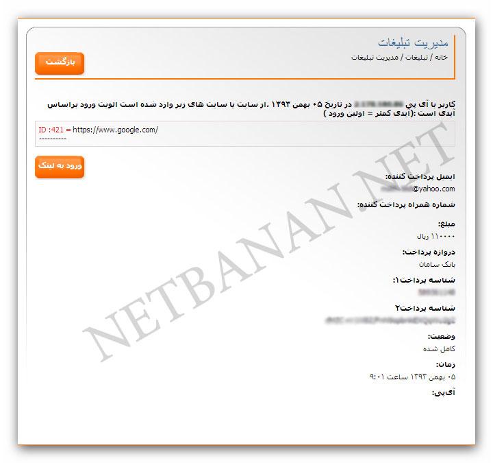 ماژول مدیریت تبلیغات فریر virtual freer