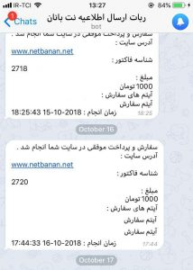 whmcs تلگرام - ارسال اطلاعیه های پرداخت موفق با جزئیات کامل به تلگرام مدیر وبسایت