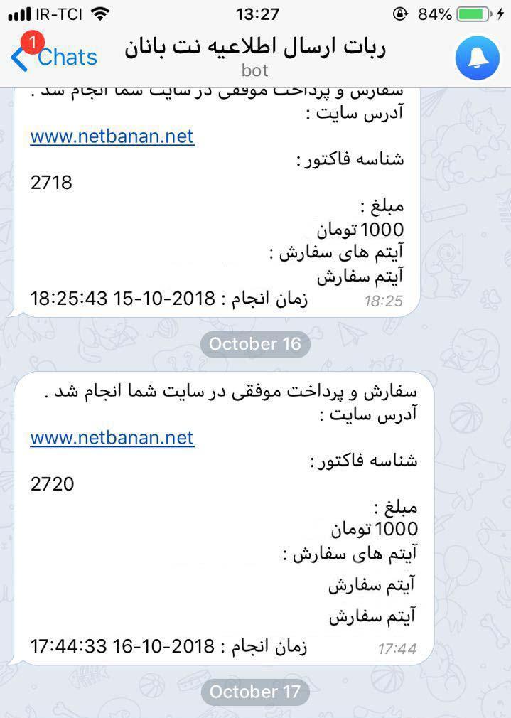 whmcs تلگرام - ارسال تمامی پرداخت های موفق با جزئیات کامل به تلگرام مدیر وبسایت بصورت آنی .