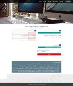 طراحی وبسایت فروش اپل آیدی