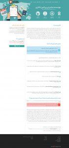 طراحی وبسایت موسسه مهاجرتی